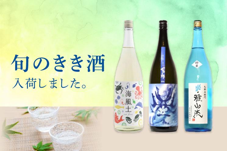 夏のオススメ日本酒入荷!