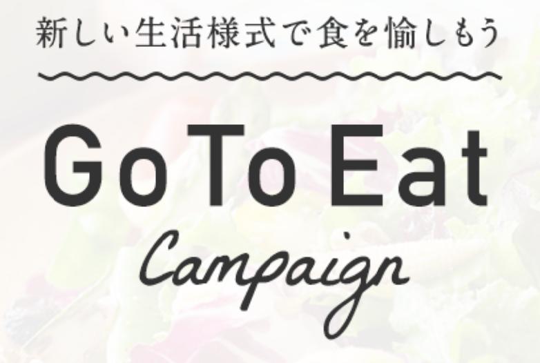 GoToEatキャンペーンに関しまして ※10月12日更新