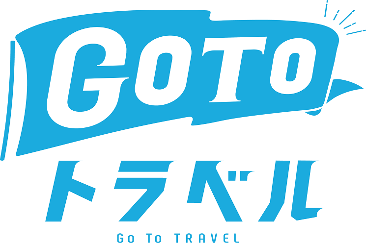 GoToトラベル「地域共通クーポン」に関しまして ※10月13日更新
