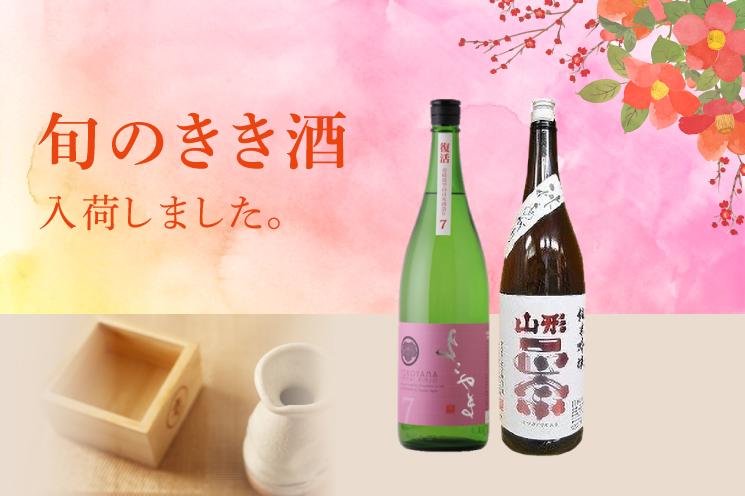 旬のオススメ日本酒入荷!