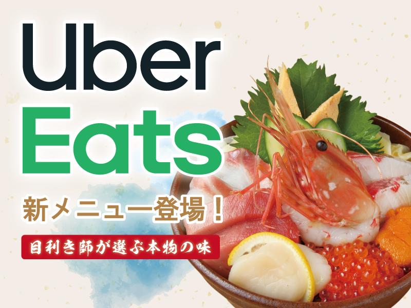 UberEats 新メニュー登場!!