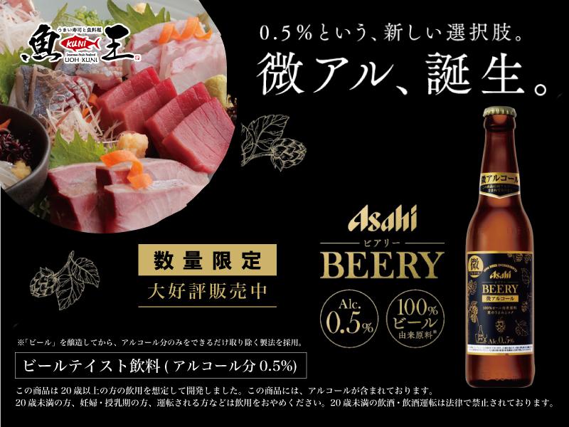 【数量限定・期間限定】ビールテイスト飲料「アサヒ ビアリー」登場!